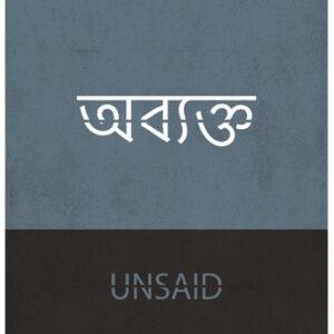 Unsaid (Abyakto)